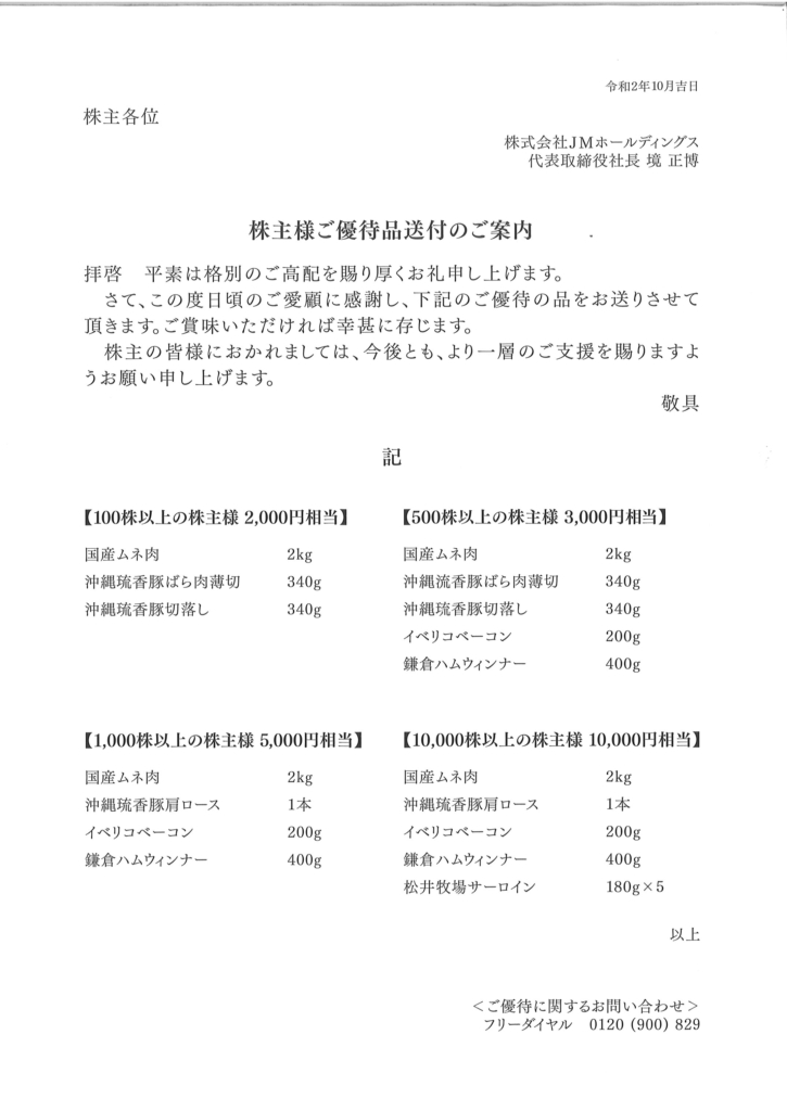 JMホールディングス ジャパンミート 株主優待