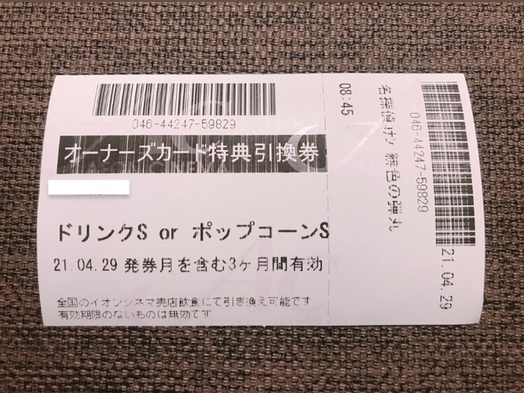 かつぴろ 株主優待 イオン イオンシネマ オーナーズカード 映画 優待 投資 NISA ポイ活