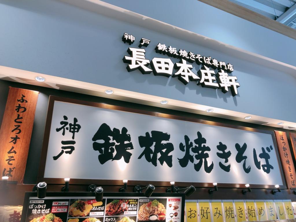 トリドール 優待 株主優待 優待 投資 NISA 丸亀製麺 パンケーキ コナズ珈琲 長田本庄軒
